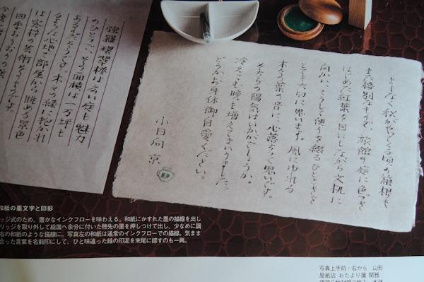 『趣味の文具箱vol.31』_e0200879_13483191.jpg