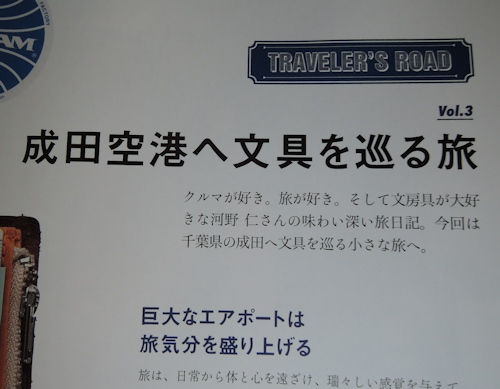 『趣味の文具箱vol.31』_e0200879_13491049.jpg