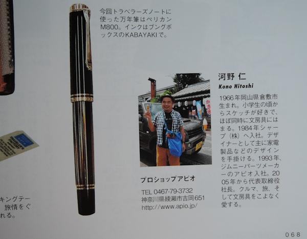 『趣味の文具箱vol.31』_e0200879_13492073.jpg