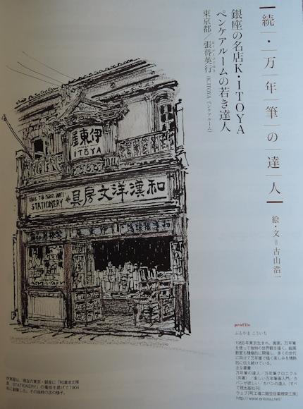 『趣味の文具箱vol.31』_e0200879_13494976.jpg