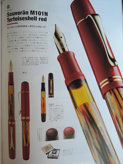 『趣味の文具箱vol.31』_e0200879_13502770.jpg