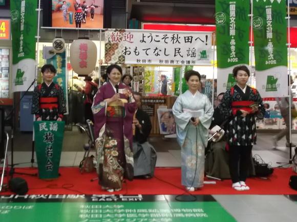 秋田駅でおもてなし民謡_f0019498_1919458.jpg