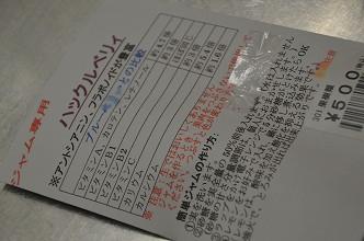 いちじく / ハックルベリィ のコンポート_c0124100_1755838.jpg