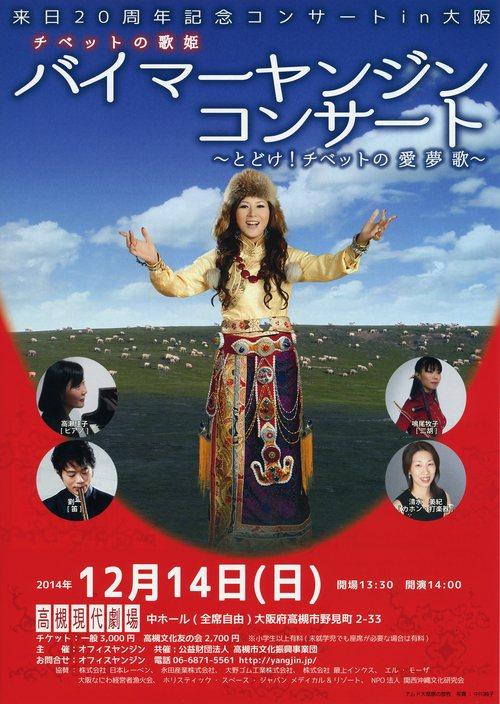 12月14日バイマーヤンジン来日20周年記念コンサートin大阪_c0162404_16263314.jpg