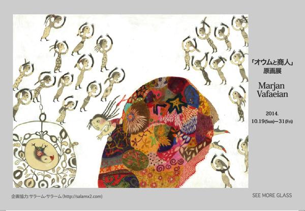 サラーム・サラーム10年 マルジャーン展とユーラシアの手仕事展_e0091706_8203672.jpg