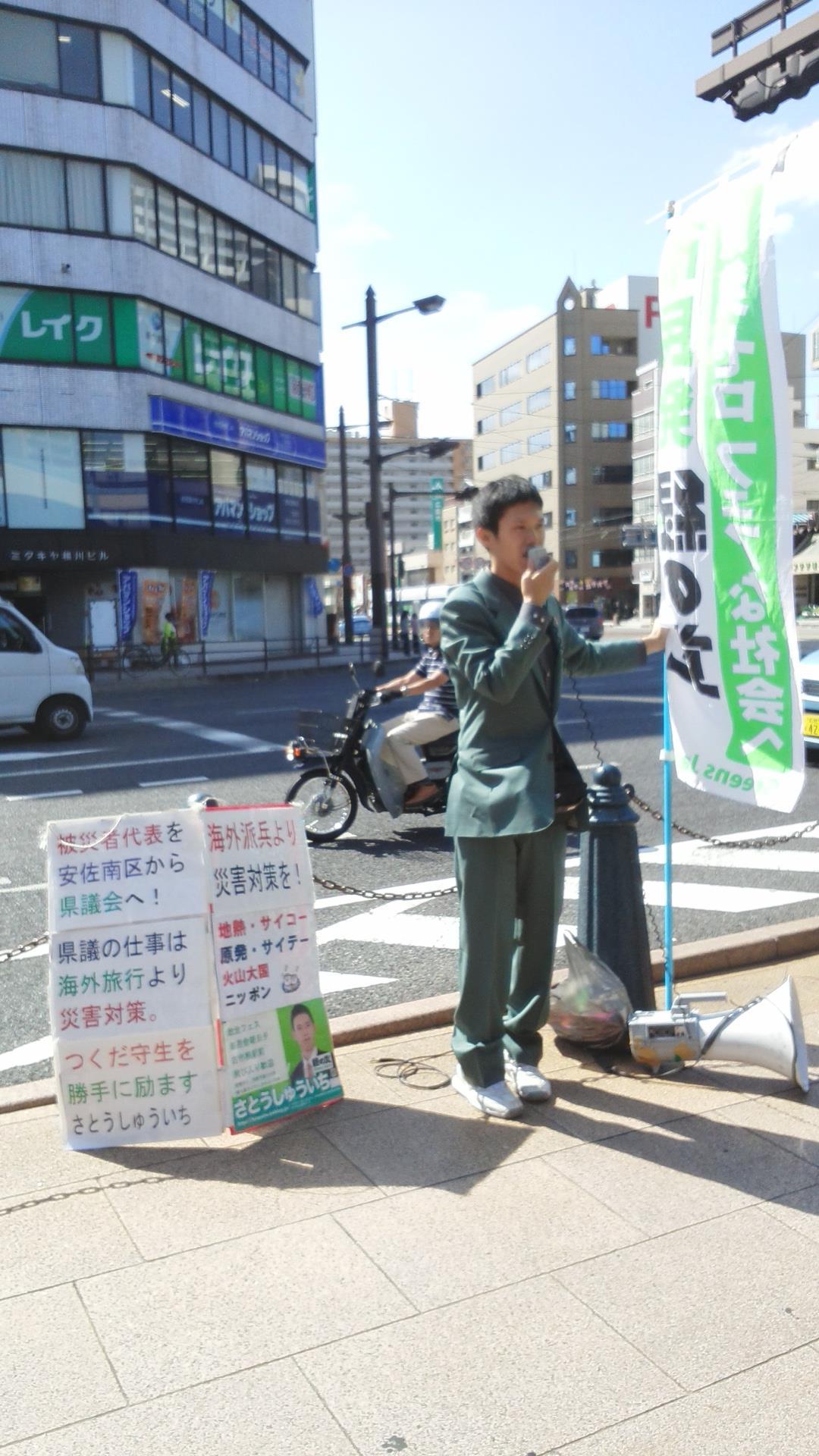 海外派兵より災害対策!災害超大国日本に原発いらない。_e0094315_14470246.jpg