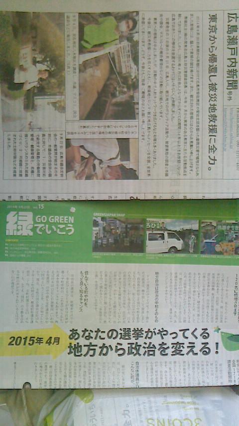 「緑で行こう」と「広島瀬戸内新聞」をご近所にお届けしています!_e0094315_7362498.jpg