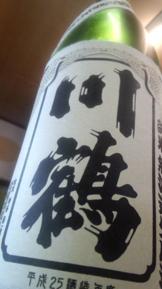 【日本酒】川鶴 直汲み純米 無濾過生原酒 さぬきよいまい65 熟成ver 限定 25BY_e0173738_10361528.jpg