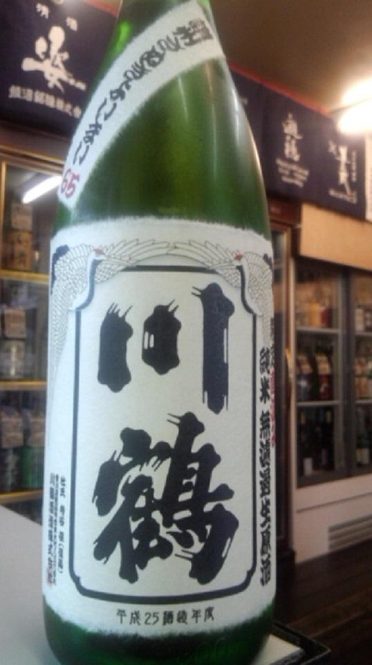 【日本酒】川鶴 直汲み純米 無濾過生原酒 さぬきよいまい65 熟成ver 限定 25BY_e0173738_1036241.jpg