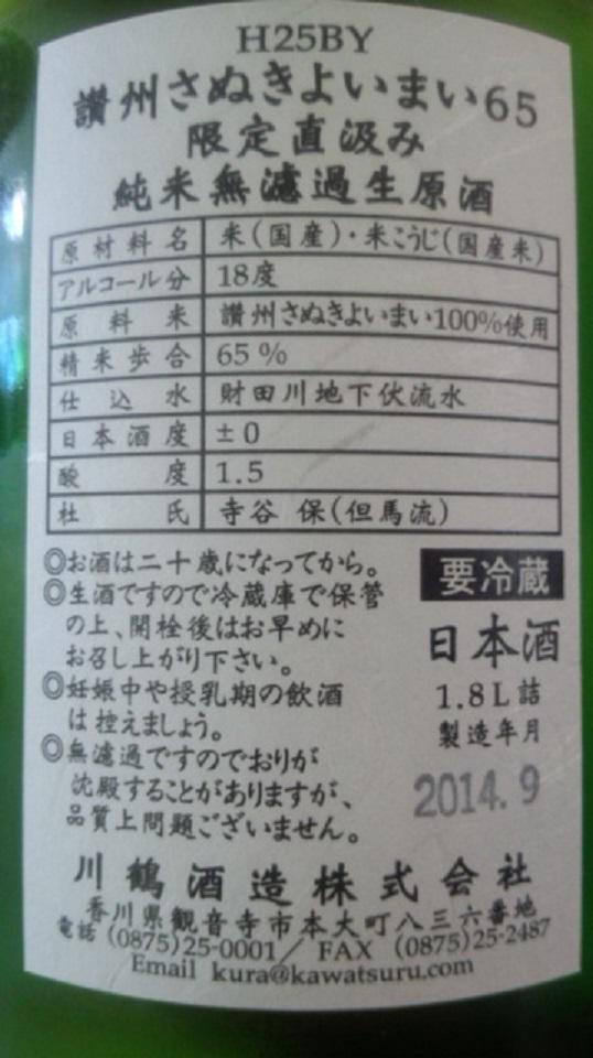 【日本酒】川鶴 直汲み純米 無濾過生原酒 さぬきよいまい65 熟成ver 限定 25BY_e0173738_10363277.jpg