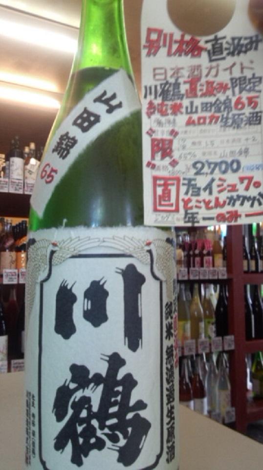 【日本酒】川鶴 直汲み純米 無濾過生原酒 さぬきよいまい65 熟成ver 限定 25BY_e0173738_10365639.jpg