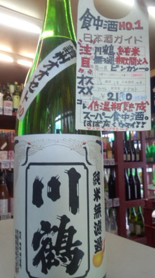 【日本酒】川鶴 直汲み純米 無濾過生原酒 さぬきよいまい65 熟成ver 限定 25BY_e0173738_1037448.jpg