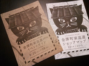 金澤町家巡遊2014_f0233340_1685641.jpg