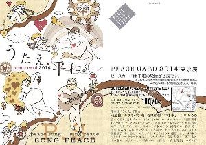 Humming〜3〜Peacecard展_f0152544_13175172.jpg