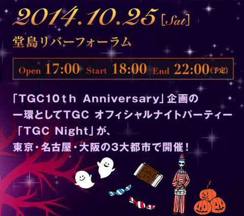 【EVENT】10/25(土)TGC Night Halloween Party in OSAKA 2014  brace参加決定!!_c0080367_19510415.jpg