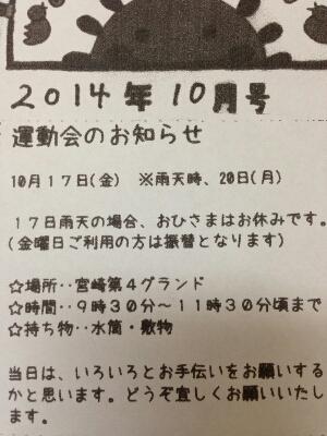 運動会とお芋堀☆詳細☆_a0318871_1285271.jpg