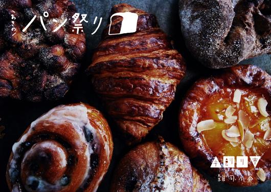 あきのパン祭り。_b0338475_11515581.jpg