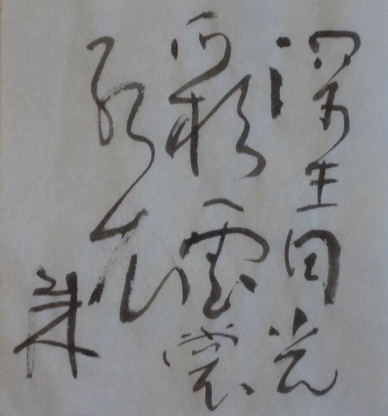 朝歌10月4日_c0169176_08023545.jpg