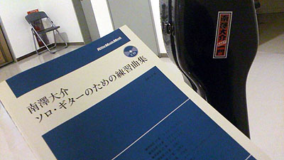 楽しい! 『ソロ・ギターのための練習曲集』の練習!!_c0137404_20374754.jpg