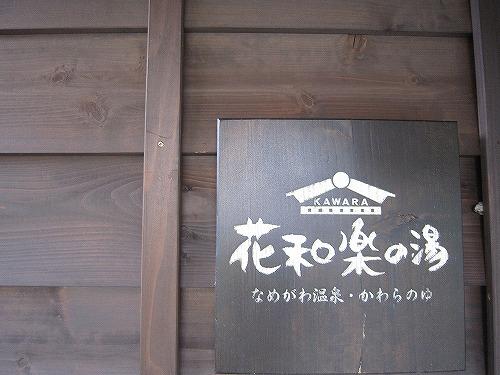 滑川温泉 花和楽の湯_b0157216_2041966.jpg