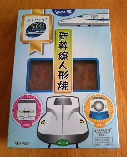 東海道新幹線50周年記念④~新幹線人形焼~ウォーズマン?_b0081121_682650.jpg