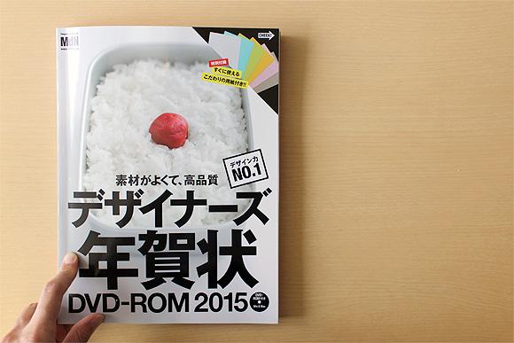 WORKS|デザイナーズ年賀状DVD-ROM 2015_e0206124_1163499.jpg