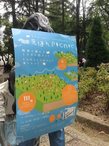 えほんpicnic終了〜♫_c0187025_1852590.jpg