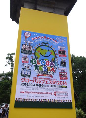 グローバルフェスタJAPAN2014_d0156336_2531619.jpg