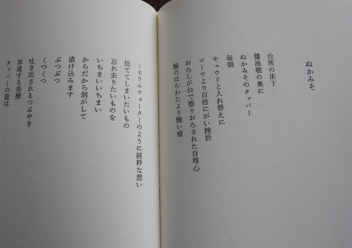 詩人 大野直子さんのこと_d0210537_17114926.jpg