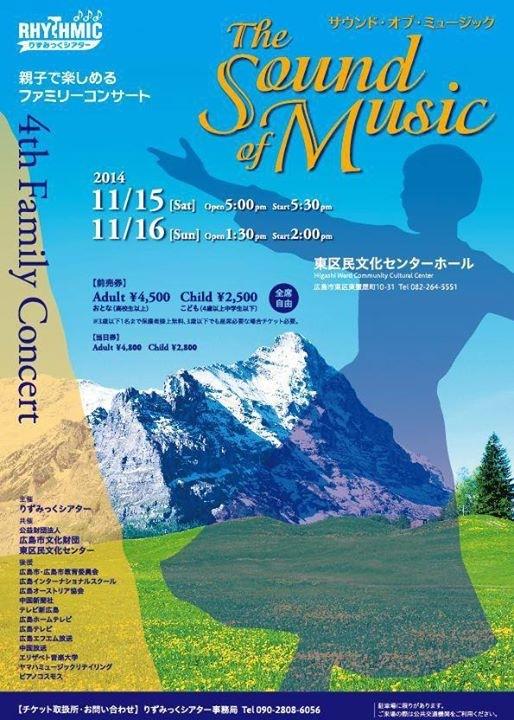 第4回ファミリーコンサート「サウンドオブミュージック」_a0285570_227566.jpg
