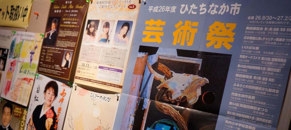 14年10月5日・ひたちなか市芸術祭前期終了_c0129671_181246.jpg