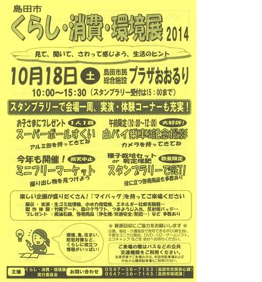 くらし・消費・環境展2014_c0069972_11443656.jpg