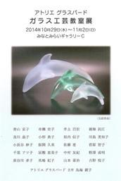 ガラス工芸教室展2014_b0273973_1334915.jpg