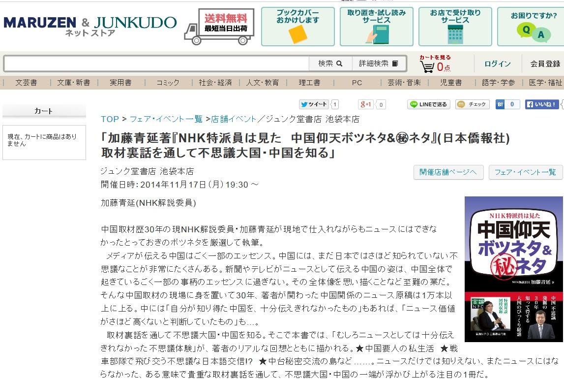 NHK解説委員、加藤青延さんの講演会案内です。11月17日ジュンク堂書店 池袋本店_d0027795_1435252.jpg