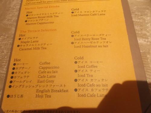 ウェスティンホテル東京 ザ・テラス マロンデザートブッフェ_f0076001_23175598.jpg