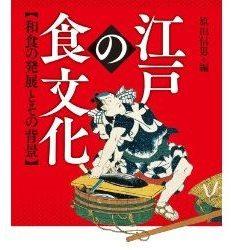 「『江戸の食文化』重要事項一覧」の公表_c0187004_1118573.jpg
