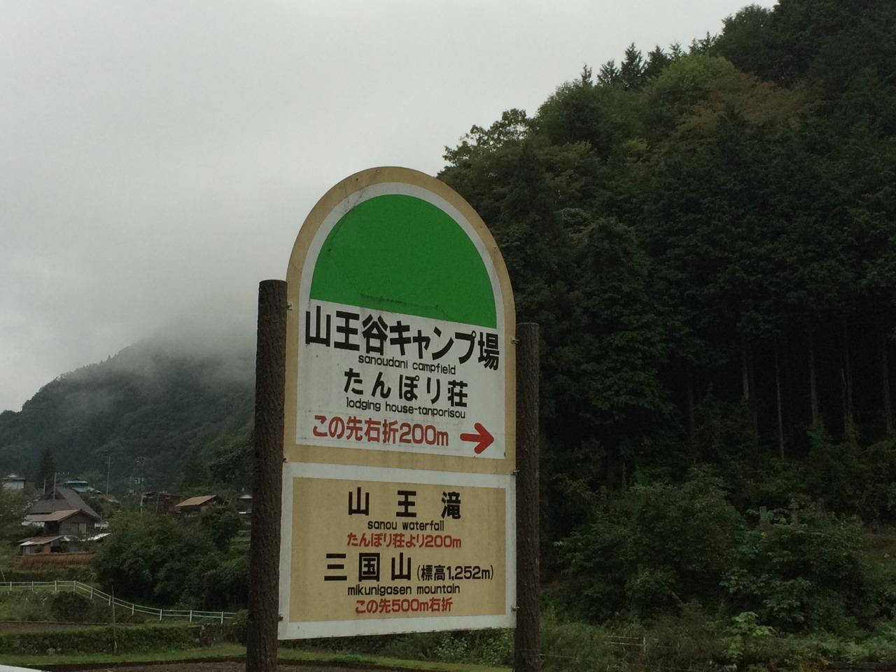 たんぽり村まつり ・ 火間土_e0115904_23432852.jpg