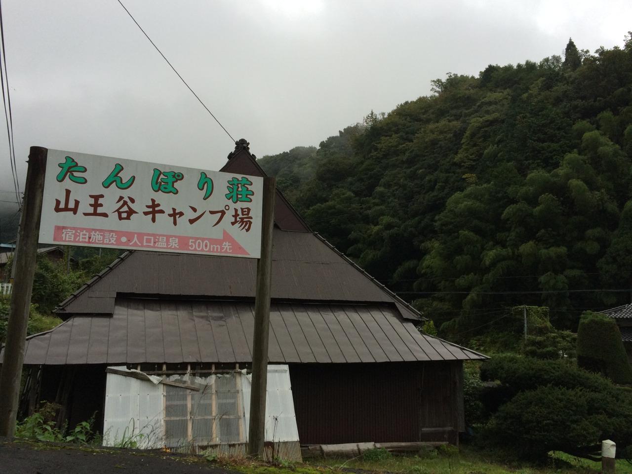 たんぽり村まつり ・ 火間土_e0115904_23435753.jpg