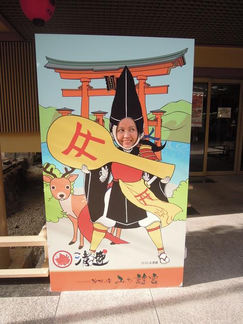 安芸の宮島 秋の広島 物見遊山の満腹道中でござる。_e0116211_12583526.jpg