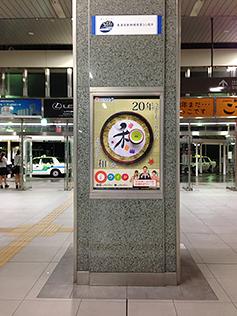 静岡駅に作品が出ています_c0053520_2441750.jpg
