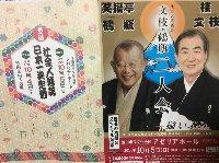 社会人落語日本一決定戦は大阪府の柔道整復師さんが6代目チャンピオンに!_c0133422_025810.jpg