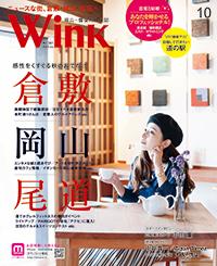 雑誌「Wink」さん掲載_d0164523_13102232.jpg