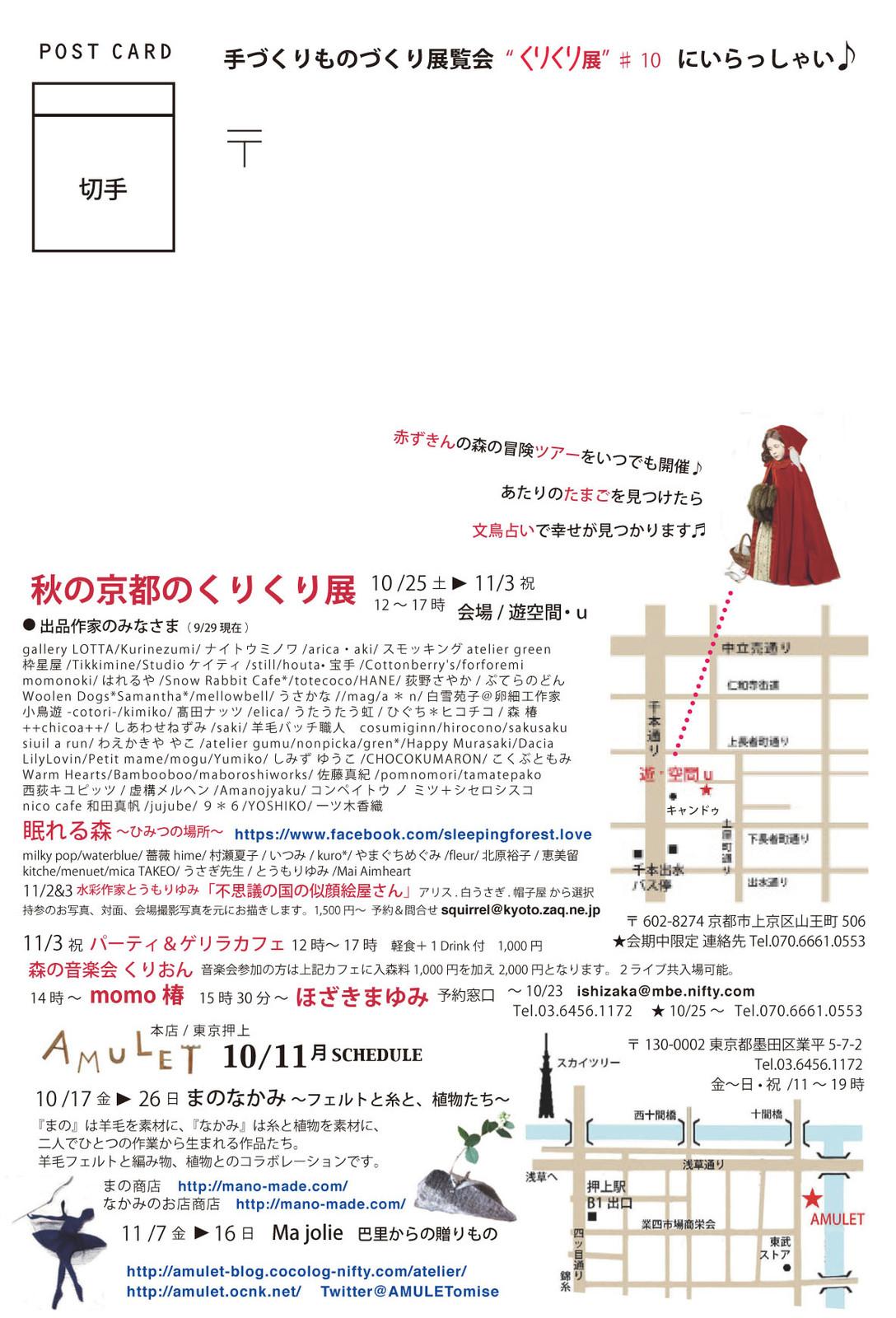 2014年に参加した展示販売_a0137727_10085527.jpg