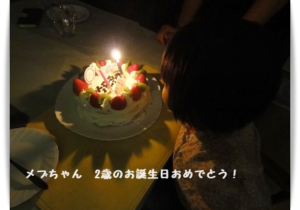 Happy Birthday to you~♪_c0079828_173762.jpg