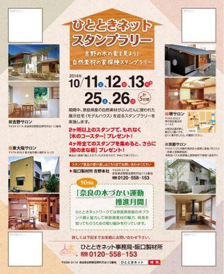 奈良の木づかい運動推進月間_c0124828_11504792.jpg