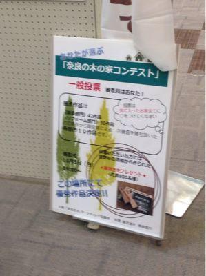 奈良の木づかい運動推進月間_c0124828_11504951.jpg