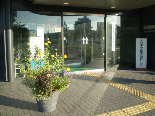 大府商工会議所・商業部会「健幸の黄色い花プロジェクト」_f0139333_20543158.jpg