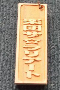 f0211837_19293757.jpg