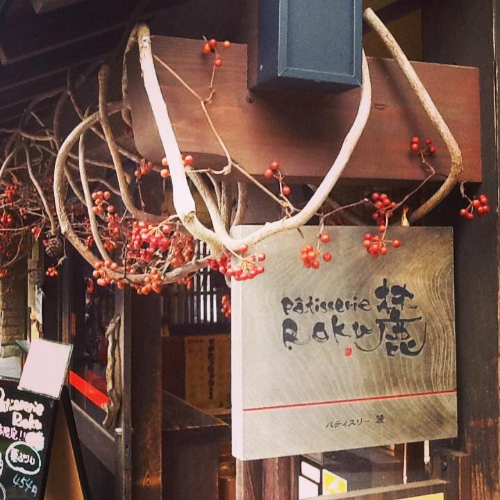 黒川温泉へ。_b0125443_15551399.jpg