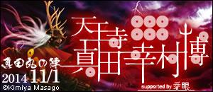 11月1日、天王寺真田幸村博『真田丸の陣』開催!_b0145843_1491731.jpg
